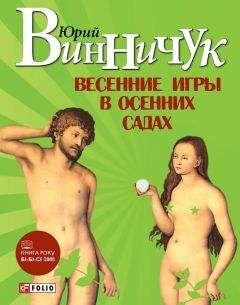 Юрий Винничук - Весенние игры в осенних садах