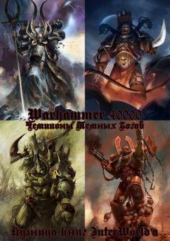 Джон Френч - Чемпионы Темных Богов