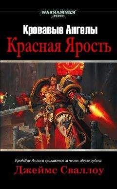 Джеймс Сваллоу - Красная Ярость