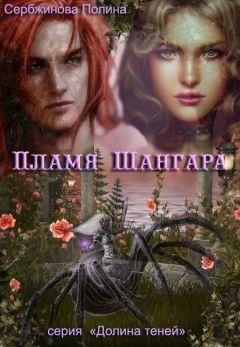 Полина Сербжинова - Пламя Шангара (СИ)