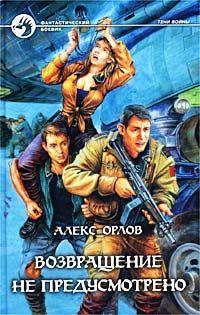 Алекс Орлов - Возвращение не предусмотрено