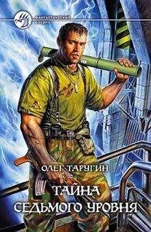 Олег Таругин - Тайна седьмого уровня