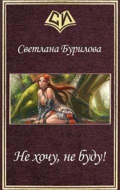 Светлана Бурилова - Не хочу, не буду! (СИ)