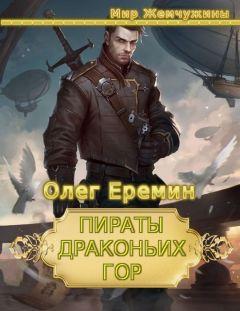 Олег Еремин - Пираты Драконьих гор (дилогия)