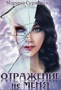 Марина Суржевская - Отражение не меня