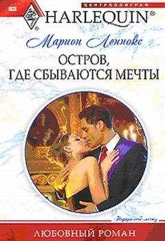 Марион ЛЕННОКС - ОСТРОВ, ГДЕ СБЫВАЮТСЯ МЕЧТЫ