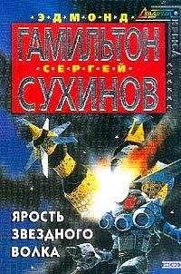 Эдмонд Гамильтон - Ярость Звездного Волка