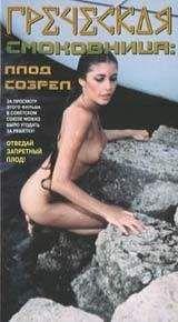Памела Васп - Греческая смоковница (Ягода созрела)