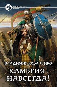 Владимир Коваленко - Камбрия - навсегда!