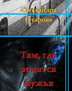 Александра Гусарова - Там, где водятся мужья (СИ)
