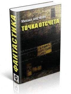 Михаил Анечкин - Точка отсчета
