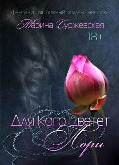 Марина Суржевская - Для кого цветет лори