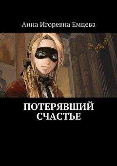 Анна Емцева - Потерявший счастье