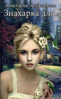 Анастасия Ягужинская - Знахарка для… (СИ)