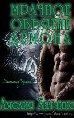 Амелия Хатчинс - Мрачное объятие демона
