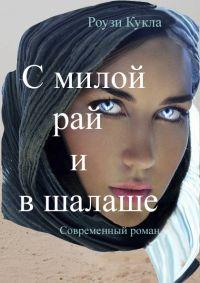Роузи Кукла - С милой рай и в шалаше