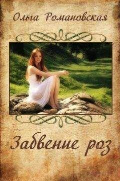 Ольга Романовская - Забвение роз