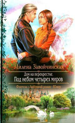 Милена Завойчинская - Под небом четырех миров