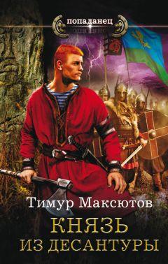 Тимур Максютов - Князь из десантуры