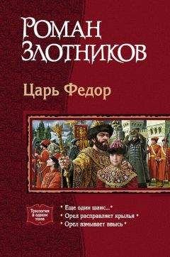 Роман Злотников - Царь Федор. Трилогия