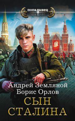Андрей Земляной - Сын Сталина