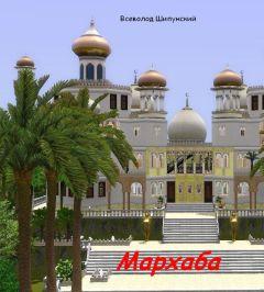 Всеволод Шипунский - Мархаба (СИ)