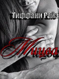 Тиффани Райз - Мицва