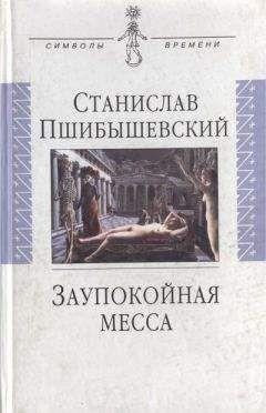 Станислав Пшибышевский - Заупокойная месса
