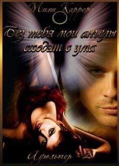 Каррера Мими - Без тебя мои ангелы сходят с ума