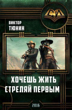 Виктор Тюрин - Хочешь Жить - Стреляй Первым