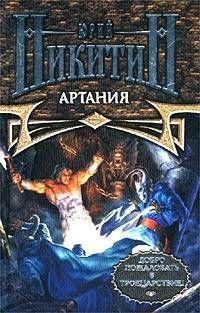 Юрий Никитин - Артания