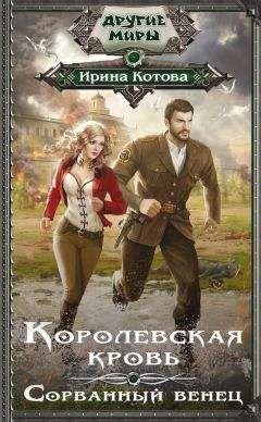 Ирина Котова - Королевская кровь. Сорванный венец