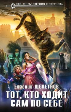 Евгений Щепетнов - Тот, кто ходит сам по себе