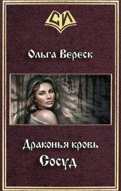Ольга Вереск - Сосуд (СИ)