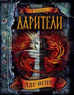 Екатерина Соболь - Дар огня