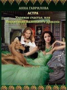 Анна Гаврилова - Упрямое счастье, или Воспитание маленького дракона