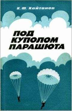 Константин Кайтанов - Под куполом парашюта