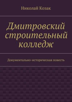 Николай Козак - Дмитровский строительный колледж