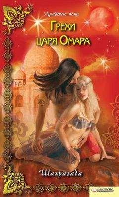 Шахразада - Грехи царя Омара