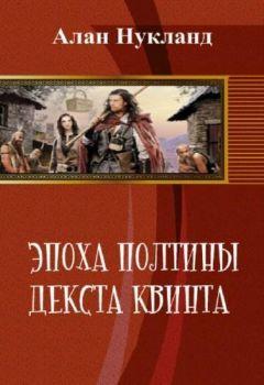 Алан Нукланд - Эпоха Полтины. Декста Квинта (СИ)