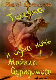 Марк Довлатов - Тысяча и одна ночь Майкла Дуридомова