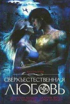 Шейен Маккрэй - Соблазнение суккуба
