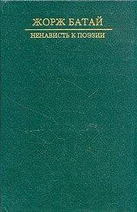 Жорж Батай - Ненависть к поэзии. Порнолатрическая проза