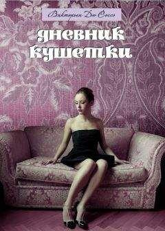Викторьен Соссэ - Дневник кушетки