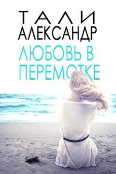Александр Тали - Любовь в перемотке (ЛП)