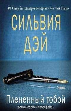 Сильвия Дэй - Плененный тобой (ЛП)