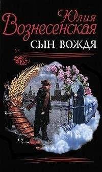 Юлия Вознесенская - Сын вождя