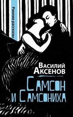 Василий Аксенов - Самсон и Самсониха (сборник)