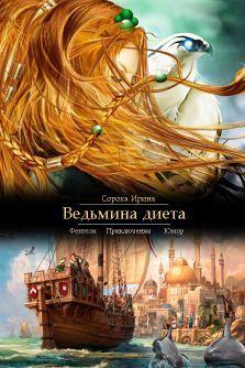 Ирина Сорока - Ведьмина диета (СИ)