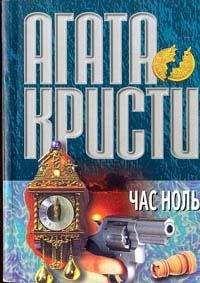 Агата Кристи - Час Ноль